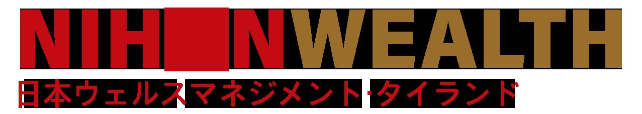 日本ウェルスマネジメント・タイランド